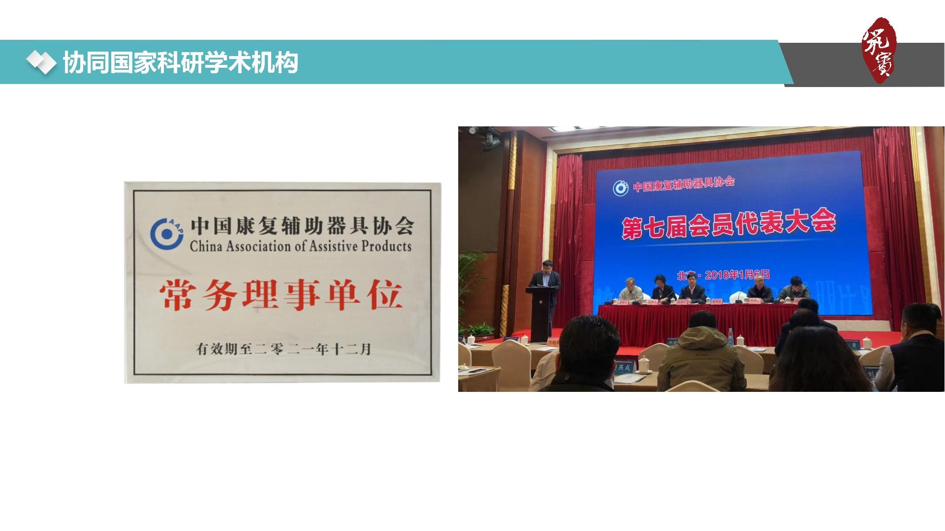 raybet雷竞雷竞技电竞官网雷竞技平台产业有限公司简介_06.jpg