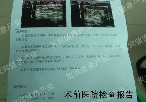 医院检查报告 (2).jpg